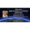 Базовый курс по джйотиш,  обучение астрологии,  натальная карта