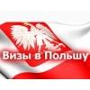 Работа в Польше на СКЛАДАХ! ! !  Рабочие ПРИГЛАШЕНИЯ под вакансии!  Сотрудничество!