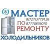 Ремонт холодильников в Алматы.  Мастер Александр.  Стаж более 20 лет