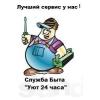 Плотник в Алматы от Уют мастер 24 часа