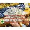 Кредит наличными доступны для всех нуждающихся